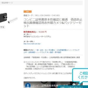在庫復活 コンビニ証明書原本性確認に最適 偽造防止検出画像確認用赤外線カメラ&バッテリーセット