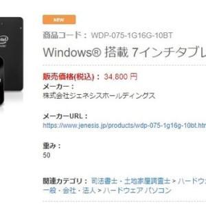 7インチタブレットPC、在庫なくなりました。ありがとうございます。
