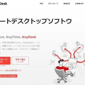 PCのリモート AnyDesk 無料ですヨ(*^-^*)