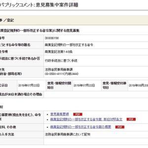 「商業登記規則の一部を改正する省令案」に関する意見募集 令和元年10月1日を予定