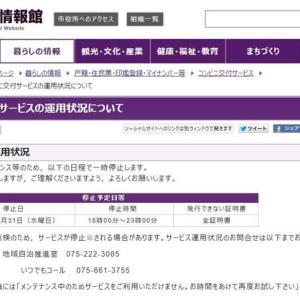 遅ればせながら…証明書のコンビニ交付、京都市も開始
