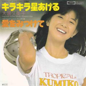 大場久美子「コメットさん」主題歌EP「キラキラ星あげる」