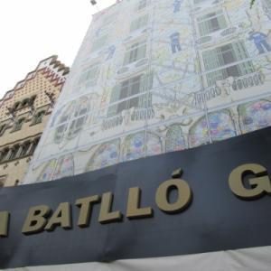 スペイン~バルセロナ、カサ・バトリョ