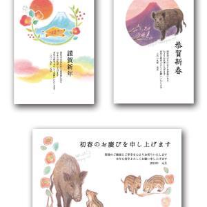 【お知らせ】トランポリン 年賀状 2019 亥