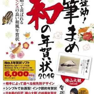 【お知らせ】年賀状ムック本 掲載情報