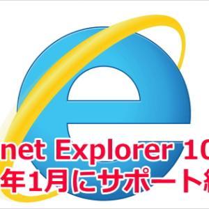 Internet Explorer10 サポート打ち切り決定!!