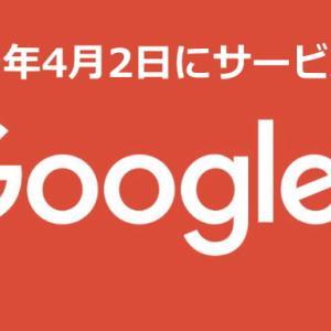 あなたはGoogleプラスを利用していますか?ご注意ください!