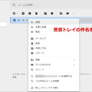 Gmailをお使いの方へ便利な機能をご紹介します!
