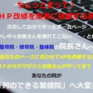 「集客できる自作HP作り無料オンライン講座」スタートしました!