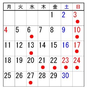 2019.11月の営業日と定休日のお知らせ