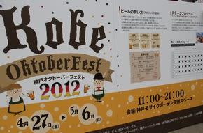神戸年間お祭り 一覧