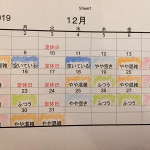 混雑予想カレンダー!!!