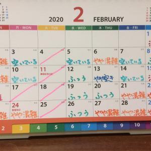 今月の混雑予想カレンダー、なかなか当たってます。。。