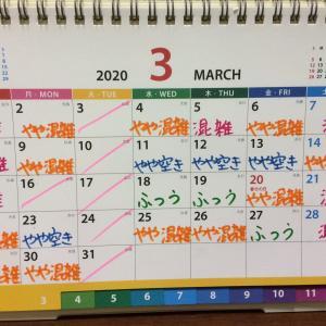 3月の混雑予想カレンダー