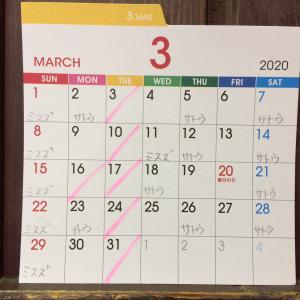 3月のスタッフスケジュールのお知らせです