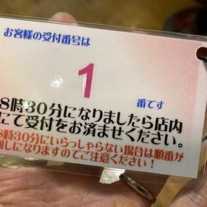 土日祝日は受付開始前に整理券を配布しております。