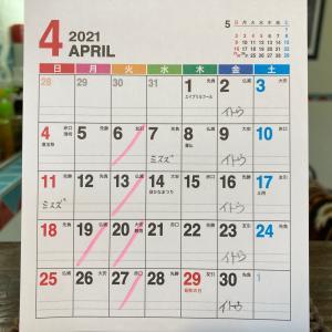 4月のスタッフスケジュールと4月の混雑の流れ