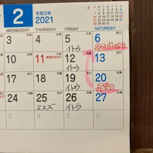 土日祝日予約の予約できる期間について