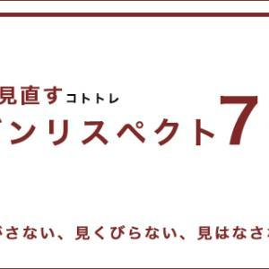 【4/1開講】コトバでジブンを見直す「ジブンリスペクト7」 本講座(3/10迄早割)