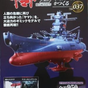 宇宙戦艦ヤマト2202 No.037
