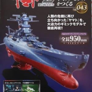 宇宙戦艦ヤマト2202 No.043