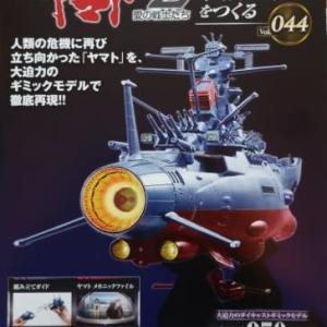 宇宙戦艦ヤマト2202 No.044