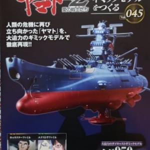 宇宙戦艦ヤマト2202 No.045