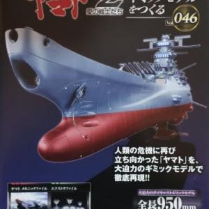 宇宙戦艦ヤマト2202 No.046