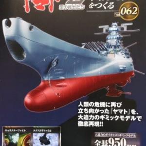 宇宙戦艦ヤマト2202 No.062