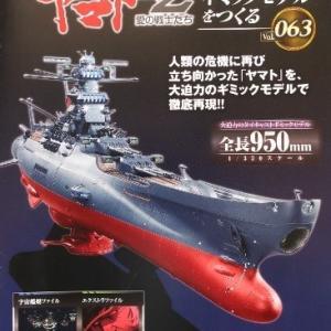 宇宙戦艦ヤマト2202 No.063