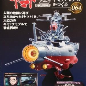 宇宙戦艦ヤマト2202 No.064