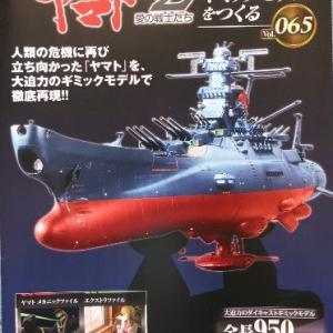 宇宙戦艦ヤマト2202 No.065