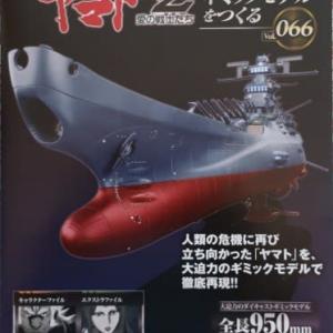 宇宙戦艦ヤマト2202 No.066