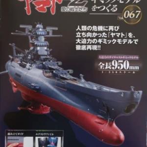 宇宙戦艦ヤマト2202 No.061