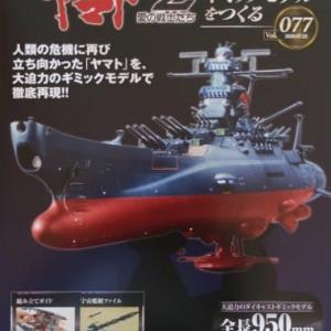 宇宙戦艦ヤマト2202 No.077