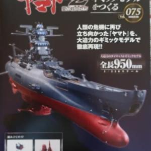 宇宙戦艦ヤマト2202 No.075