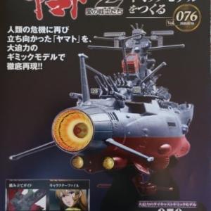 宇宙戦艦ヤマト2202 No.076