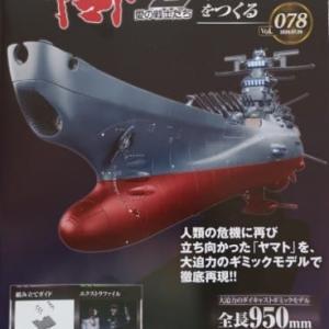 宇宙戦艦ヤマト2202 No.078