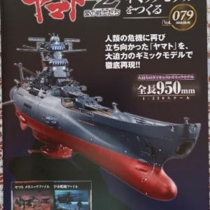 宇宙戦艦ヤマト2202 No.079