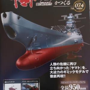 宇宙戦艦ヤマト2202 No.074
