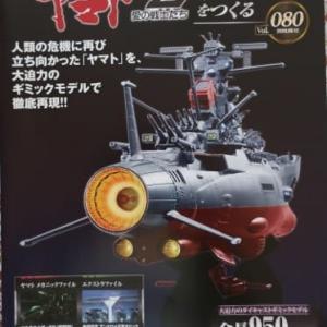 宇宙戦艦ヤマト2202 No.080