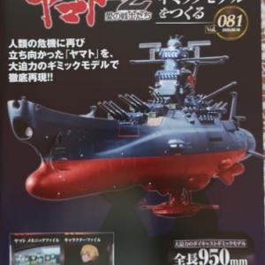 宇宙戦艦ヤマト2202 No.081