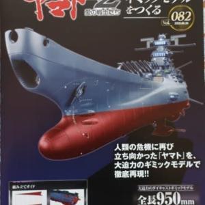 宇宙戦艦ヤマト2202 No.082