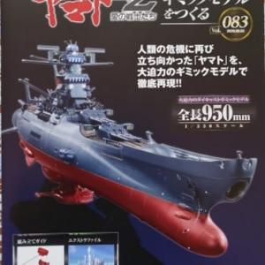 宇宙戦艦ヤマト2202 No.083