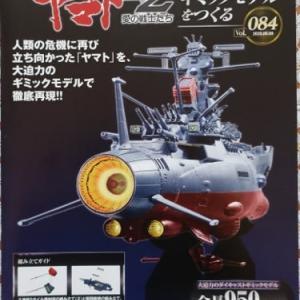 宇宙戦艦ヤマト2202 No.084