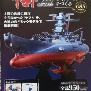 宇宙戦艦ヤマト2202 No.085