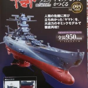 宇宙戦艦ヤマト2202 No.095