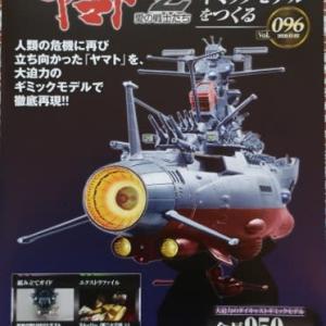 宇宙戦艦ヤマト2202 No.096