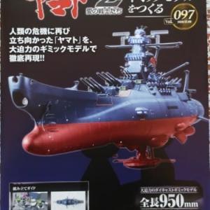 宇宙戦艦ヤマト2202 No.097