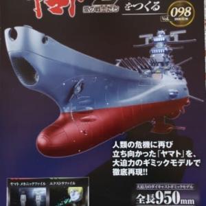 宇宙戦艦ヤマト2202 No.098